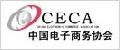 名称:中国电子商务协会 描述: